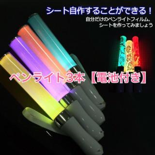 人気高性能 LED ペンライト 15色 カラーチェンジ コンサートライト「3本(アイドルグッズ)