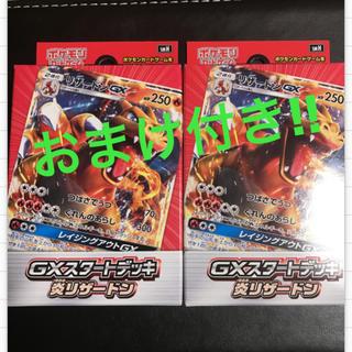 ポケモン(ポケモン)のGXスタートデッキ炎リザードン2個(Box/デッキ/パック)