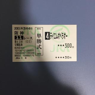 テイエムオペラオー  宝塚記念'01 単勝馬券(その他)
