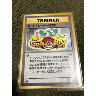 ポケモン(ポケモン)のカードトレーナー認定証 ポケモンカード(シングルカード)