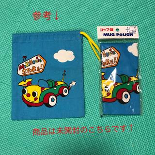 ミキハウス(mikihouse)の友翔mama様専用ミキハウス    ゴーゴー カートくん コップ袋(ランチボックス巾着)