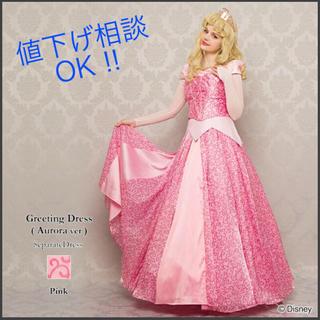 シークレットハニー オーロラ姫 グリーティング ドレス(衣装)
