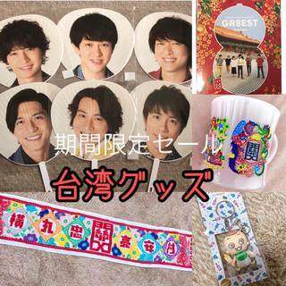 関ジャニ∞ - 関ジャニ∞ 台湾 グッズ GR8EST セール