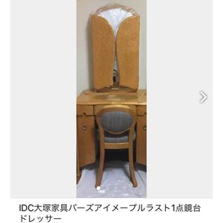 オオツカカグ(大塚家具)のIDC大塚家具バーズアイメープルドレッサー(ドレッサー/鏡台)
