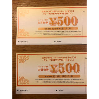 三井ショッピングパーク セゾン お買い物件 1000円分(ショッピング)