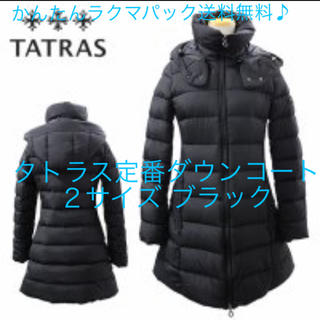 タトラス(TATRAS)のTATRAS 定番 ダウンコート 2 s 黒 無地 レディース タトラス(ダウンコート)