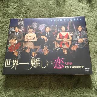 アラシ(嵐)の世界一難しい恋 DVD ドラマ(TVドラマ)