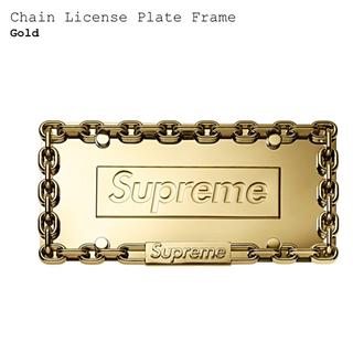 Supreme - Supreme シュプリーム チェーンライセンスプレートフレーム