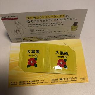 オオシマツバキ(大島椿)の大島椿 椿油100% ヘアオイル 試供品(オイル/美容液)