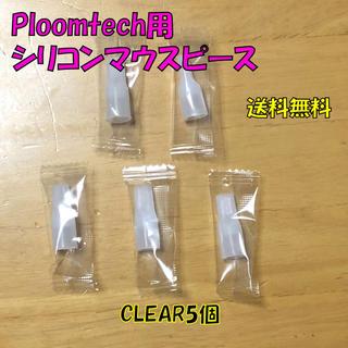 プルームテック(PloomTECH)の◆ プルームテック 用 マウスピース 合計5個 クリアホワイト 新品(タバコグッズ)