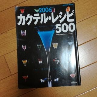 2006年版カクテル·レシピ500