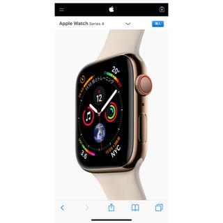 アップルウォッチ(Apple Watch)のApple Watch series4(その他)
