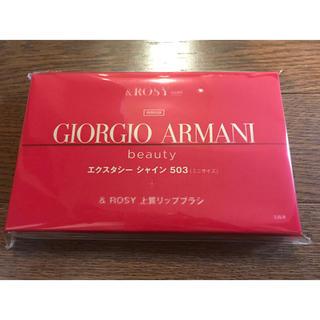アルマーニ(Armani)の&ROSY 12月号 付録 アルマーニリップ&ブラシセット 新品未開封(その他)
