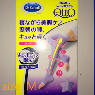 メディキュット(MediQttO)のDr. Scholl  ★ MediQttO [ロング](フットケア)