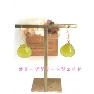 天然石 オリーブグリーンジェード  ピアス 14kgf