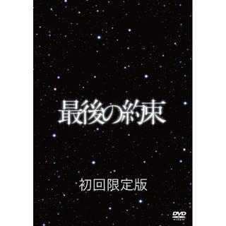 [訳あり] 未使用 最後の約束 [初回限定版] [DVD] 嵐 出演(TVドラマ)