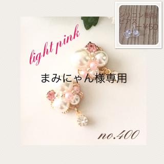 no.400 可愛い♡ライトピンクビジュー×プチクリスタル