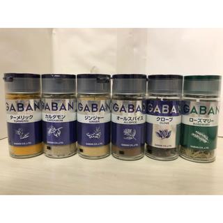 ギャバン(GABAN)の新品未開封‼︎GABAN スパイス6種セット‼️(調味料)