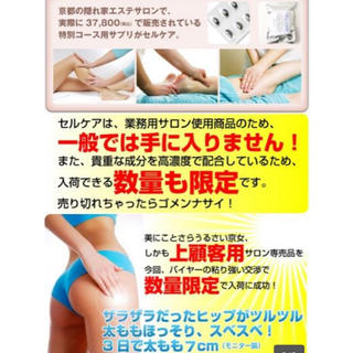 VIPサロン専売ダイエットサプリ 定価37800円(ダイエット食品)