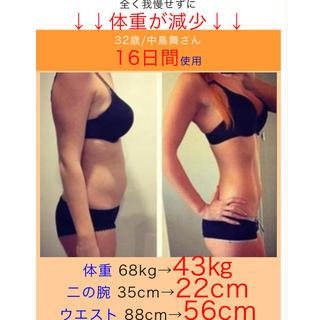 局部溶解法 定価15800円ダイエットサプリ(ダイエット食品)