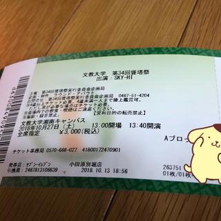 スカイハイ(SKYHi)のSKY-HI 文教大学湘南キャンパス(ミュージシャン)