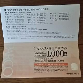 パルコ株主優待券1000円分(ショッピング)