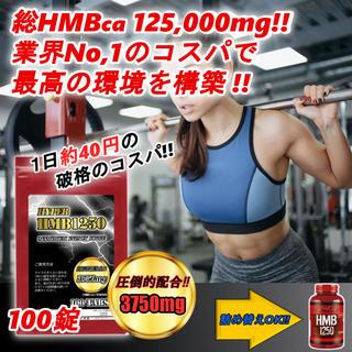 コアスリマー4袋以上のHMB含有量■業界No1HMB100粒(ダイエット食品)