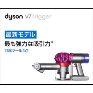 ダイソン(Dyson)のダイソンDyson V7 Trigger HH11 MH(掃除機)