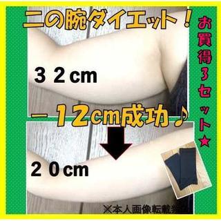 ダイエット応援☆二の腕シェイパー 二の腕シェイプ ダイエット 3セット(エクササイズ用品)