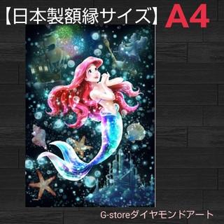 A4サイズ◎r969◎フルダイヤモンドアート(アート/写真)
