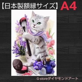 A4サイズ◎r972◎フルダイヤモンドアート(アート/写真)