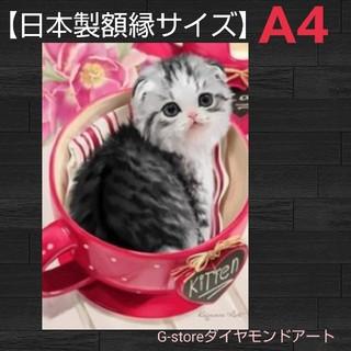 A4サイズ◎r971◎フルダイヤモンドアート(アート/写真)