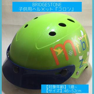 BRIDGESTONE - BRIDGESTONE 幼児用ヘルメット『コロン』