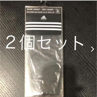 アディダス(adidas)のアディダス野球手ぶくろ2個セット右手用(グローブ)