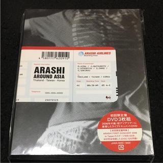 嵐 - 嵐 DVD AROUND ASIA 初回限定盤 新品未開封