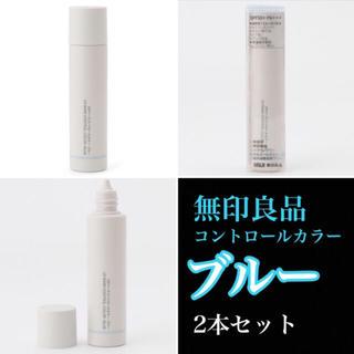 MUJI (無印良品) - 新品!無印良品 UVベースコントロールカラー ブルー 2個セット