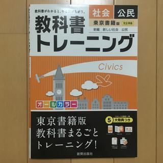 ♡教科書トレーニング 社会 公民 東京書籍版 新興出版社