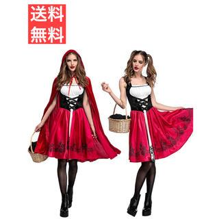 (送料無料)ハロウィン  仮装 衣装 コスプレ コスチューム 赤ずきん