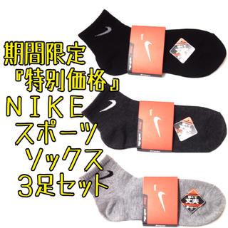 ナイキ(NIKE)の残りわずか3足セット ナイキ スポーツ ショートソックス 靴下 NIKE メンズ(ソックス)