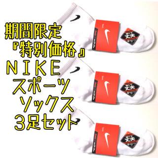 ナイキ(NIKE)の残りわずか3足セット  ナイキ スポーツ ショートソックス  靴下 NIKE(ソックス)