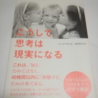 サンマーク出版 - 「こうして、思考は現実になる」 パム・グラウト / 桜田直美