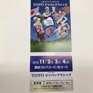 【各日共通入場券1枚】TOTOジャパンクラシック 観戦チケット