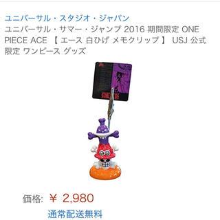 ONE PIECE ACE  【 エース 白ひげ メモクリップ 】