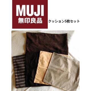 MUJI (無印良品) - ☆送料込☆ MUJI 無印良品 茶系クッション5枚セット⑅︎◡̈︎*