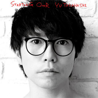 yu 2019.6月ごろまで様専用「STARTING OVER」CD(ポップス/ロック(邦楽))