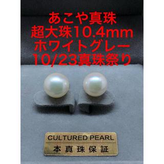 あこや真珠  超大珠10.4mm  ホワイトグレー(ピアス)