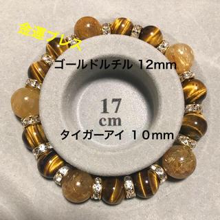 金運ブレス ゴールドルチル 12mm  タイガーアイ 10mm 内径17cm