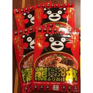 くまモン 熊本 とんこつラーメン風味 ふりかけ 4袋(乾物)