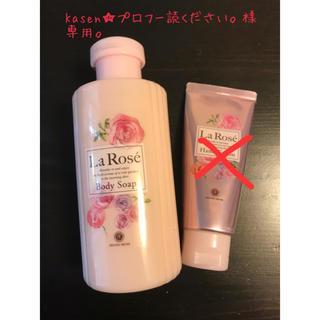 ハウスオブローゼ(HOUSE OF ROSE)のLa Rose/ボディーソープ(ボディソープ / 石鹸)