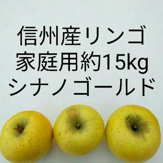 オススメ 家庭用シナノゴールド 約15 kg 千曲農園 信州産リンゴ(フルーツ)